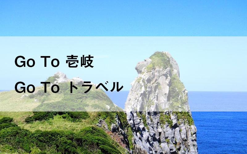 go toトラベル 壱岐